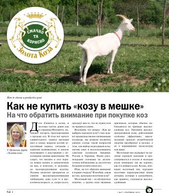 Как не купить козу «в мешке»