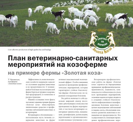 План ветеринарно-санитарных мероприятий на ферме