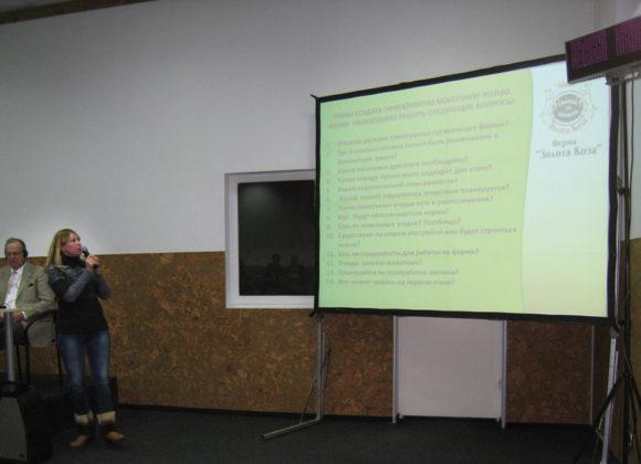 Международный семинар «Другое молоко. Эффективная инвестиция в молочное козоводство».